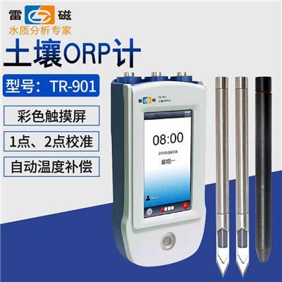 上海雷磁TR-901便攜式ORP計