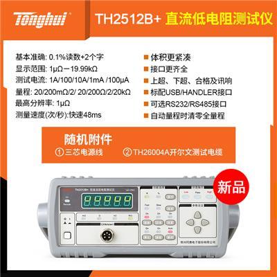 同惠电子 直流低电阻测试仪 TH2512B+