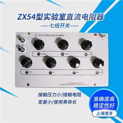 上海澄洋 ZX54直流电阻箱(七组开关)