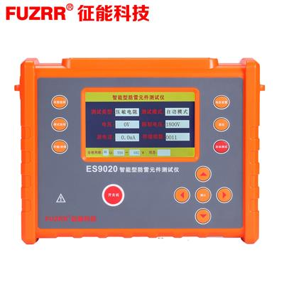广州征能ES9020智能防雷元件(SPD)绝缘电阻测试仪压敏电阻测试仪