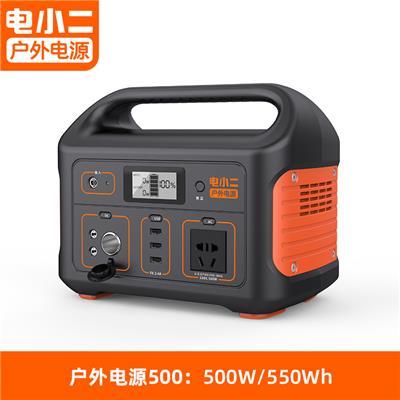 电小二户外电源500W(含补电线   收纳包)