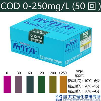 日本共立COD测试包 WAK-COD 0-250mg/L  一盒