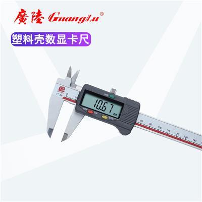广陆量具 0-150mm 电子数显游标卡尺(塑料壳)
