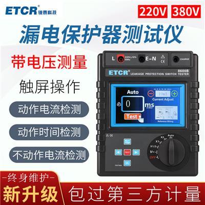 铱泰ETCR铱泰ETCR8600B漏电保护器测试仪漏电流开关跳闸检测仪三相380V